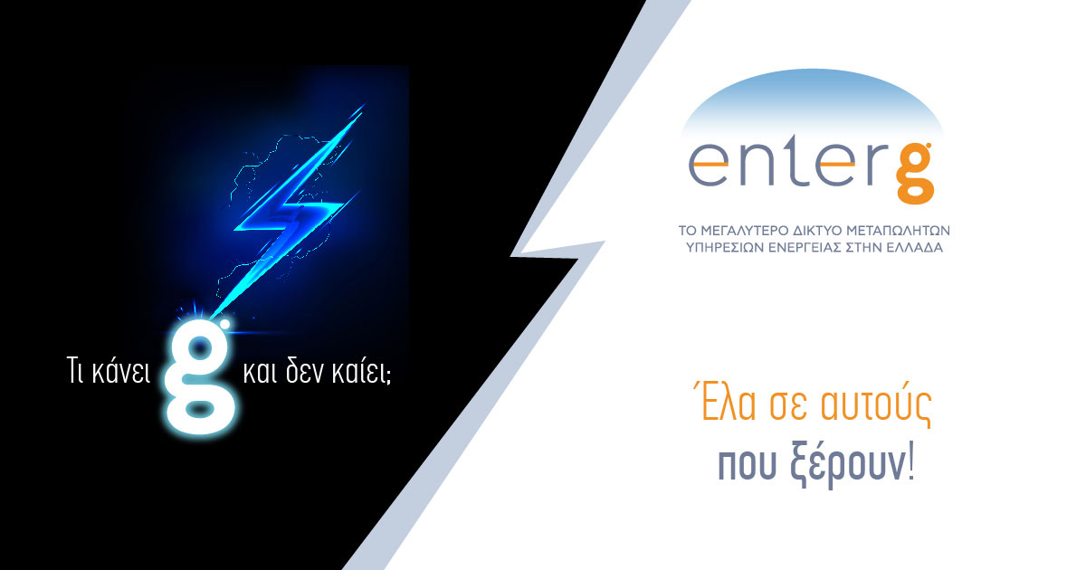 EnterG - Τι κάνει g και δεν καίει