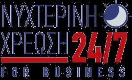 ΗΡΩΝ - Νυχτερινή χρέωση 24/7 for business
