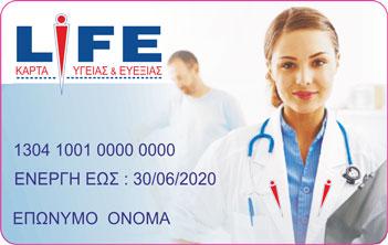 Συνεργασία με Κάρτα Υγείας & Ευεξίας Life για του πελάτες της Enter G