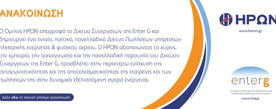 Απορρόφηση του δικτύου συνεργατών της εταιρείας EnterG από την εταιρεία ΗΡΩΝ Α.Ε.